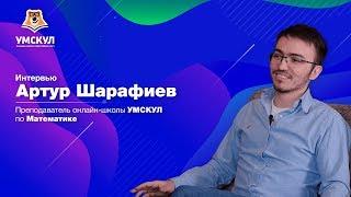 Артур Шарафиев - интервью | Умскул