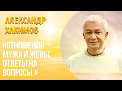 Отношения мужа и жены. Ответы на вопросы - Александр Хакимов