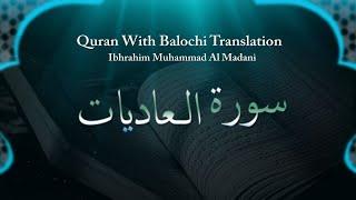 Ibrahim Muhammad Al Madani - Surah Al Adiya - Quran With Balochi Translation