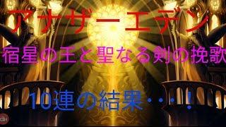 【アナザーエデン】宿星の王と聖なる剣の挽歌 10連で神引き!? thumbnail