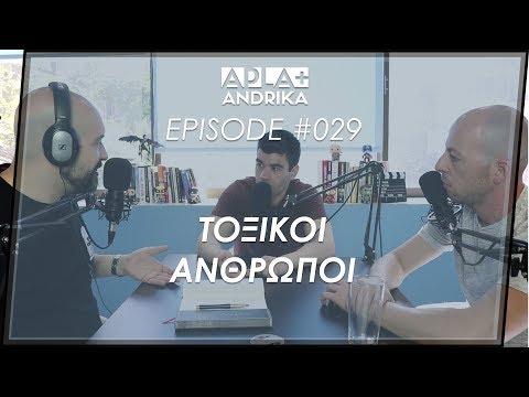 Τοξικοί Άνθρωποι - Apla + Andrika #029
