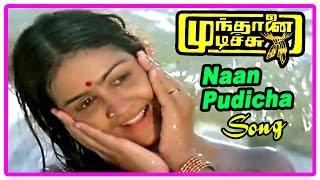 Mundhanai Mudichu Movie Scenes | Urvashi dreams about her husband | Naan Pudicha song | Bhagyaraj