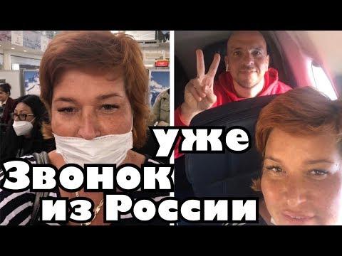 В России мерили температуру прямо в самолете, Наташа рассказывает