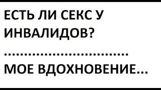ОТНОШЕНИЯ СО СВЕКРОВЬЮ / вдохновение / ЕСТЬ ЛИ СЕКС