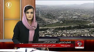 Morning Magazine 21.09.2019 مجله صبح - تدابیر امنیتی برای برگزاری انتخابات