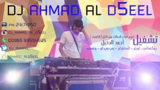 عمار الحبيب حبيبي جاني ريمكس Dj ahmad al d5eel Funky Remix 2016