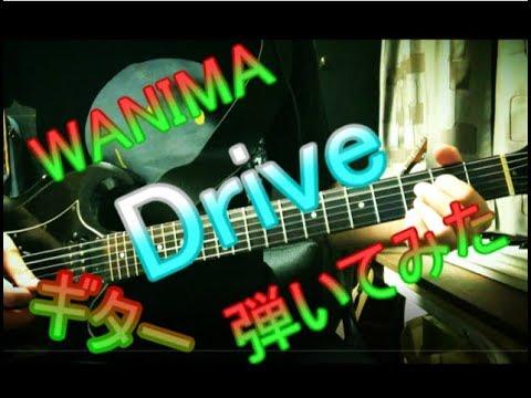 WANIMA / Drive ギター弾いてみた