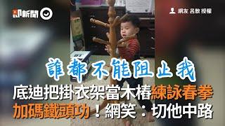 衣架當木人樁練詠春拳 4歲弟加碼鐵頭功!|生活|萌娃|葉問