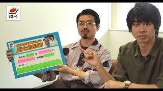 OKAMOTO'S 「新生オカモトーーーク!VoL.23」
