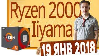СН. Ryzen 2000, Дрон спасатель, Iiyama XB2779QQS, Motorola 2018
