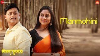 Manmohini Mogra Phulaalaa Swwapnil Joshi & Sai Deodhar Rohit Shyam Raut