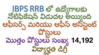 IBPS RRB jobs notification released 2017 2017 Video
