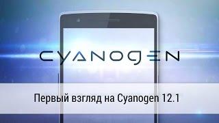Cyanogen OS 12.1 для OnePlus One - Первый взгляд (Не обзор!)