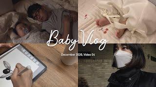 VLOG | 100일 아기 백일상차림, 자유부인, 육퇴…