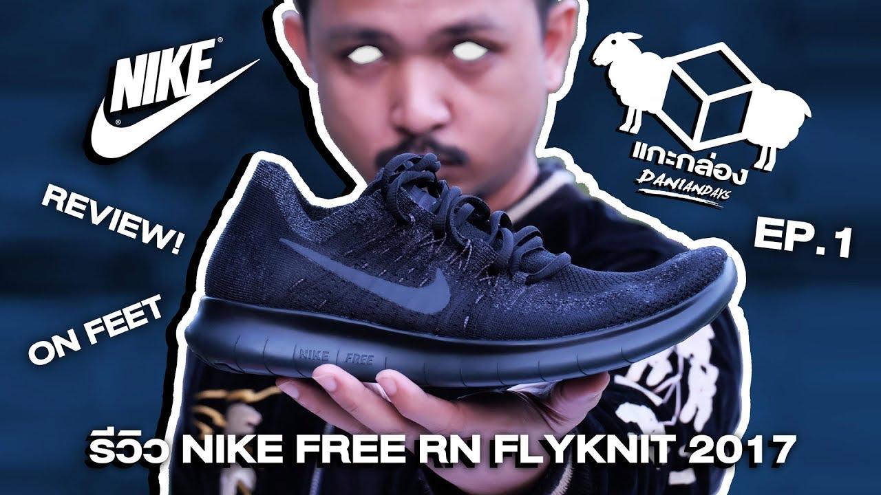 แกะกล่อง NIKE Free RN Flyknit 2017 + On Feet | #Daniandays | Unboxing Review  EP. 1