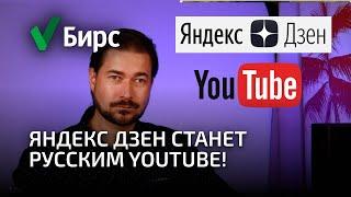 Яндекс Дзен монетизация видео 2020. Новые правила монетизации. Яндекс Дзен станет русским Youtube