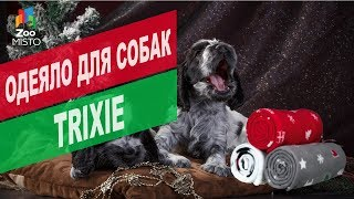 Одеяло для собак Трикси | Обзор одеяла для собак Трикси