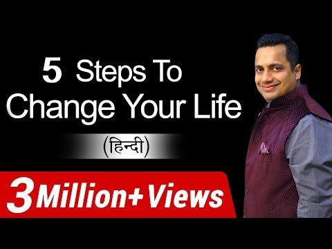5 STEPS TO CHANGE YOUR LIFE (Hindi) by Vivek Bindra हिंदी मोटिवेशनल विडियो