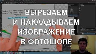 Вырезаем и накладываем изображение в Фотошопе - как вырезать картинку и прозрачный фон Photoshop CS6