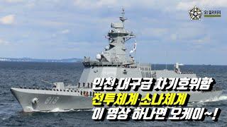 [오!밀리터리] 인천‧대구급 차기호위함의 전투체계‧소나…