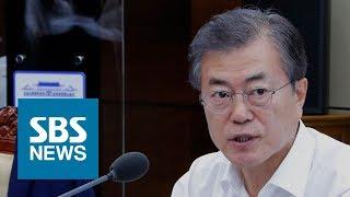 """문 대통령 """"최저임금 1만 원 어려워져…공약 못 지켜 사과"""" (풀영상) / SBS"""