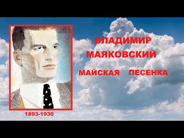 Изображение предпросмотра прочтения – СтепанСоболев читает произведение «Майская песенка» В.В.Маяковского