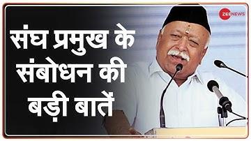 96th RSS Foundation Day पर Mohan Bhagwat: अलगाव से विभाजन हुआ, दोबारा नहीं होना चाहिए | Vijayadashmi