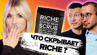 Что скрывает RICHE | тайны инстаграм косметики