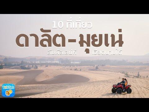10 จุดเช็คอิน ดาลัด-มุยเน่ สัมผัสเสน่ห์ เวียดนามใต้