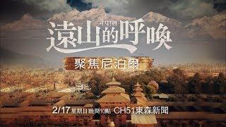 遠山的呼喚【聚焦尼泊爾】2/17星期天晚上10點 鎖定東森新聞CH51