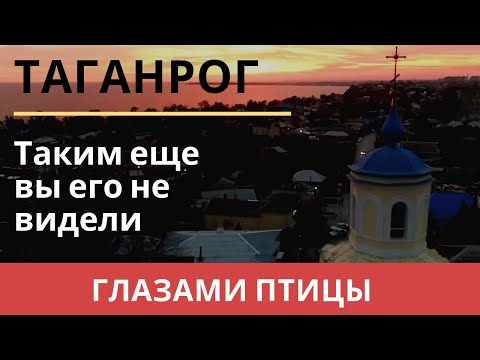 Таганрог 2019 - обзор города с высоты птичьего полета. Таганрогский залив, пляж, аквапарк и море.