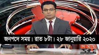 জনপদে সময়   রাত ৮টা   ২৮ জানুয়ারি ২০২০   Somoy tv bulletin 8pm   Latest Bangladesh News