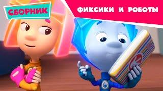 Фиксики - Сборник серий (Робот, Окно, Программа, Интернет, Фиксифон, Манипулятор ...) / Fixiki