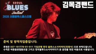 2020 서울블루스페스티벌 토요일 2부 3부이어집니다.