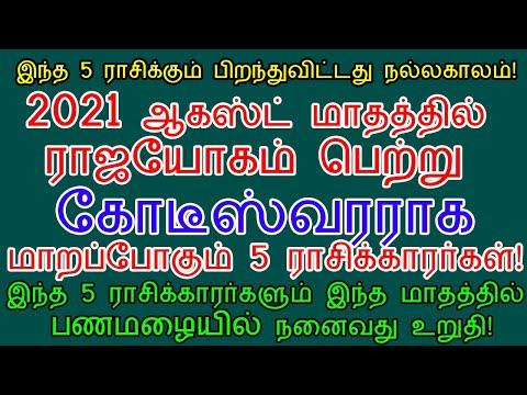 2021 ஆகஸ்ட் மாதத்தில் ராஜயோகம் பெற்று கோடீஸ்வரராக மாறும் 5 ராசிக்காரர்கள்! August Matha Rasi Palan