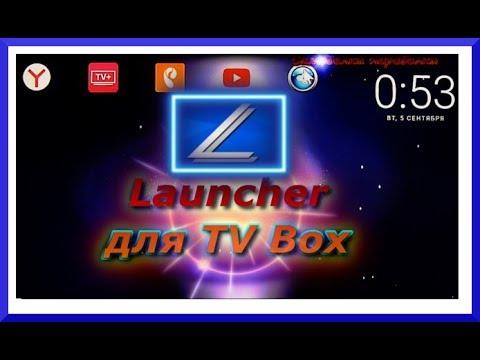 Lucid launcher для x96 Android TV Box- первоначальные настройки.