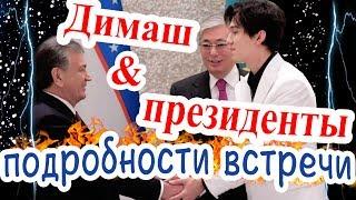 Димаш Кудайберген - встреча с президентами - Токаев (Казахстан) и Мирзиёев - (Узбекистан)