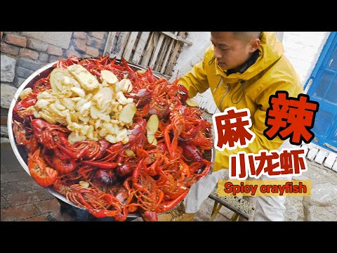 【赤脚小鲜】一看就会的超爽麻辣小龙虾,一人能吃10斤!Chinese Spicy Crayfish Recipe