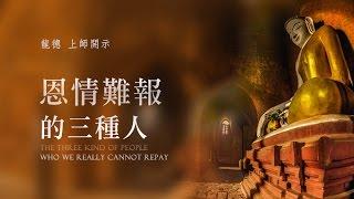 龍德 上師:恩情難報的三種人The three kind of people who we really cannot repay