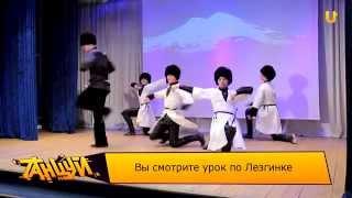 Танцуй-уроки танцев на UTV! Учимся танцевать Лезгинку!