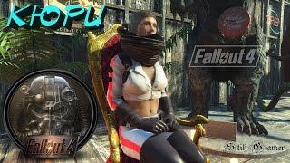 Fallout 4 Кюри Боевая Подруга