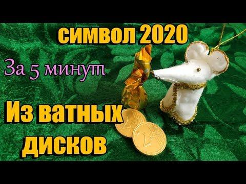 Символ года 2020 за 5 минут Из ватных дисков и конфет Своими Руками Новогодние Подарки и Поделки