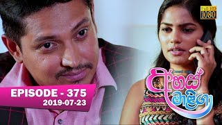 Ahas Maliga | Episode 375 | 2019-07-23 Thumbnail