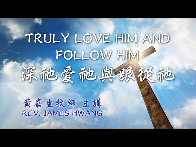 2021 深愛祂與跟從祂 (中文)