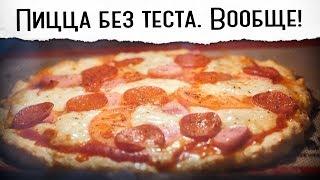 Как сделать пиццу без теста | Смотреть обязательно, повторять тем более рецепты покашеварим