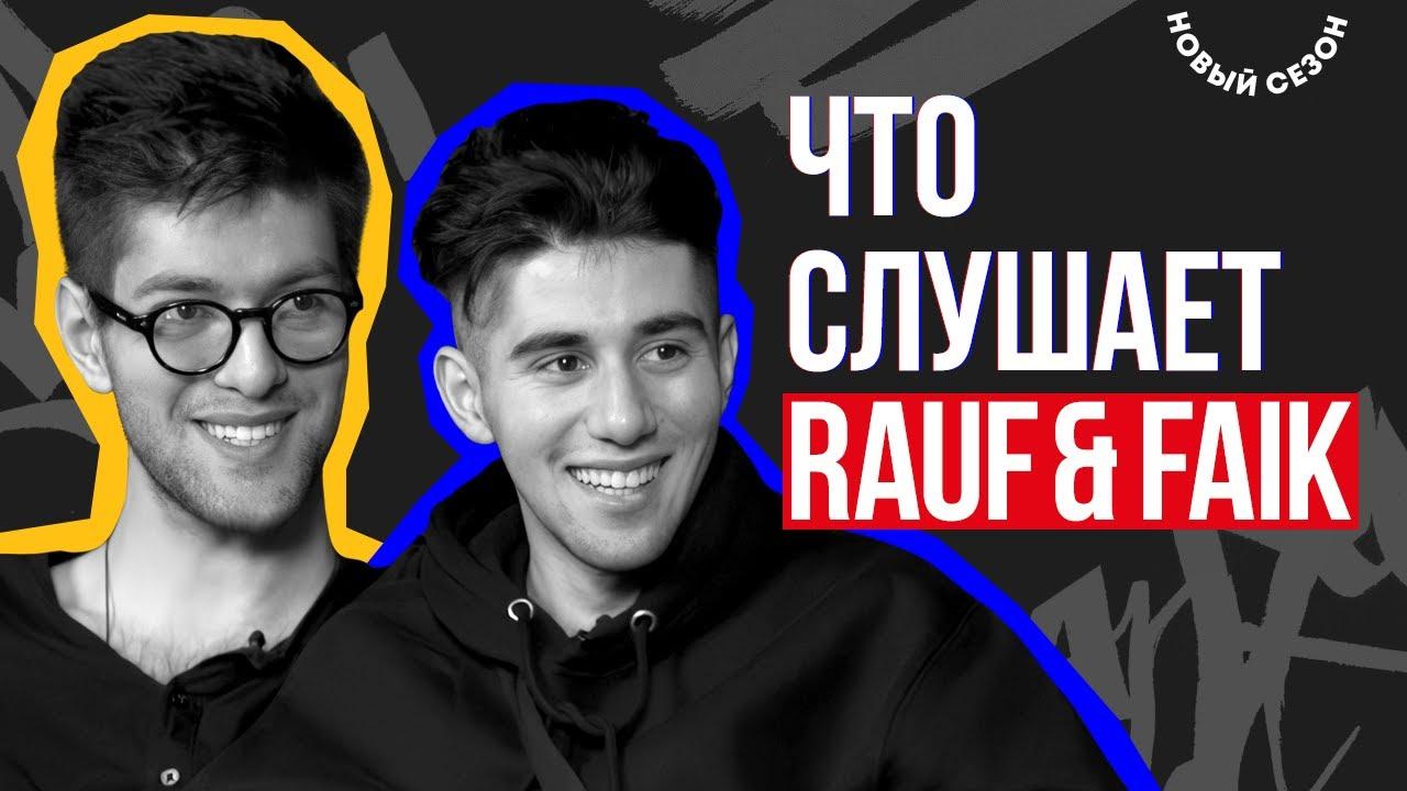 ЧТО СЛУШАЕТ RAUF & FAIK | Новый трек с альбома и Иван Дорн под фортепиано
