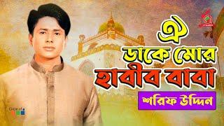 Download lagu Sharif Uddin Oy Daake Mor Habib Baba Vandari Gaan Music Audio MP3