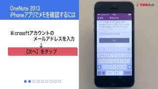 OneNote:iPhoneアプリでメモを確認するには