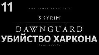 SKYRIM - DAWNGUARD - [Убийство лорда Харкона] #11 [ФИНАЛ]