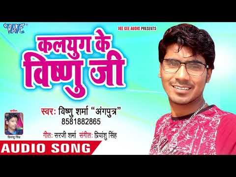 कल्युग के विष्णुजी - Maal Khali Anguri Ghushake   Vishnu Sharma Angputra - Bhojpuri Hit Song 2018